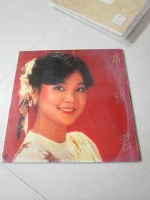 老黑胶唱片:邓丽君 中国唱片总公司广州公司出版