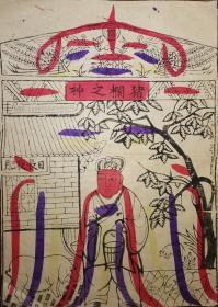 稀见南通工艺美术研究所藏品*七八十年代南通木版年画版画*猪栏之神