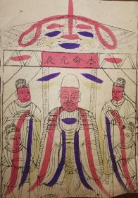 稀见南通工艺美术研究所藏品*七八十年代南通木版年画版画*本命元辰