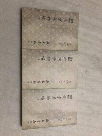 帝京景物略(全三册)