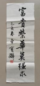 著名书法家曹宝麟题词(富贵荣华莫强求)