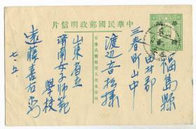 中山8分邮资明信片加盖华北4分,山东泰安寄日本
