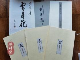 《初代广重笔 雪月花》大判三枚续三套三十万日元 歌川广重浮世绘风景最后之杰作 附框 附木版画雕工与拓印对比研究