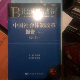 中国社会体制改革报告(2013)No.1