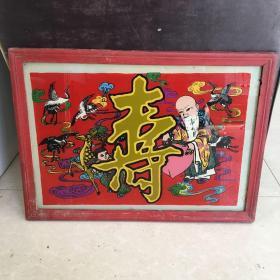 文革手绘玻璃画《祝寿图》湖南醴陵原创