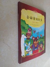 金融童话故事 写给小朋友们( 全彩绘本)