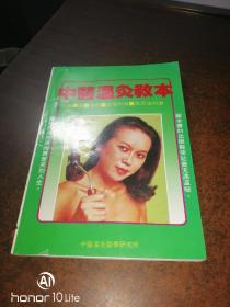 中医温灸教本