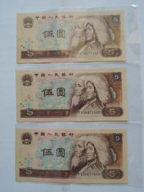 第四套人民币5元 3连号