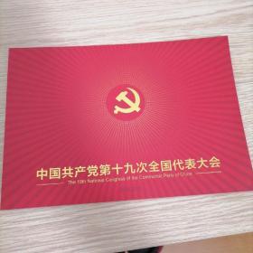 中国共产党第十九次全国代表大会邮折(内含1套邮票+1个小型张)