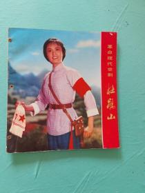 革命现代京剧(杜鹃山)