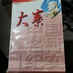 中国名村纪实-大寨(陈永贵孙女陈红梅题字)