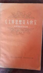 毛主席思想是无价宝 农民写的学习心得 60年1版1印 包邮挂刷
