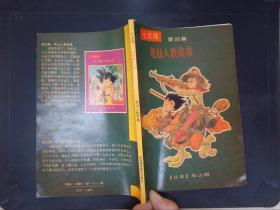 七龙珠(第四集):龟仙人教徒弟