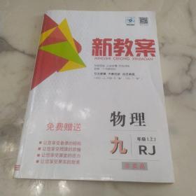 正版 名师测控  九年级物理上册(RJ版) 教师用书有答案  附有 九年级物理上册新教案