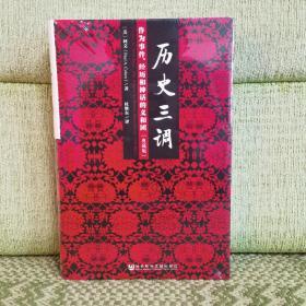 历史三调:作为事件、经历和神话的义和团(典藏版)