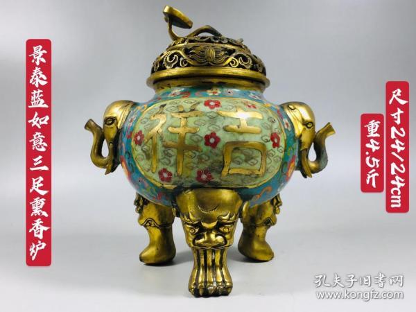 景泰蓝如意三足熏香炉,通体满工艺,工艺精湛,做工精细,保存完好,成色如图!