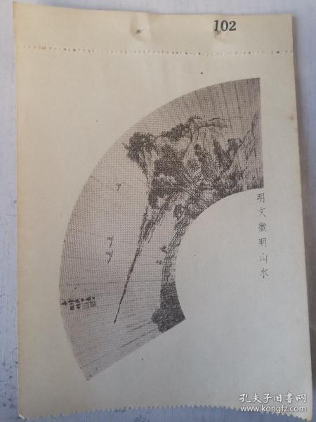 民国珂罗版画 明文征明山水