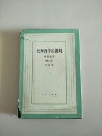 精装本 批判哲学的批判 康德述评 修订本 参看图片 护封不好