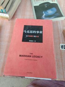 马克思的事业:从布鲁塞尔到北京