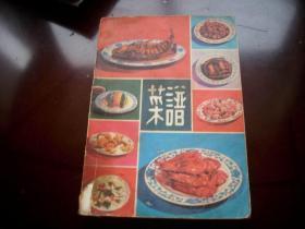 1979年出版- 孙润书、 王益三、 宫业林 编【菜谱】!
