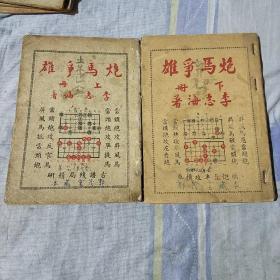 炮马争雄,上下册,李志海著,文化中西印刷所。上册版权页上有李志海玲印一枚