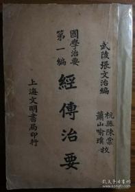 民国19年出版: 《国学治要:第一编(经传治要) 》全一册  初版初印
