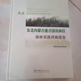 东北内蒙古重点国有林区森林资源调查报告(精)