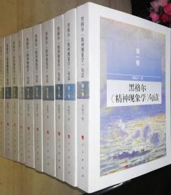 黑格尔《精神现象学》句读 1--10(全十卷)