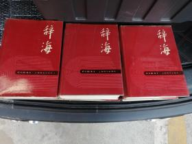 上海辞书出版社,1989年出版的《辞海》,上中下三本全套,几乎全新,没有任何缺页,有轻微使用痕迹,保存完整。老人留下的。转给有缘人。1990年二次印刷。因为太厚太重所以不包邮。