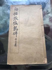 清末有正书局出版「初拓北魏张猛龙碑」线装一册全,品好,开本尺寸26.5×15.3CM