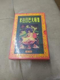 《米拉日巴大师集》 (上中下)合刊  盒装