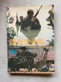 蓝光突击队 世界特种兵部队秘闻