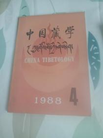 中国藏学 1988年第4期
