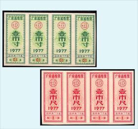 广东1977年《布票》两个品种全部四方联:后面干净。