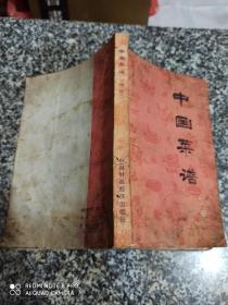 中国菜谱(四川)(实物拍摄,品如图)