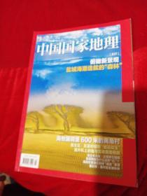 中国国家地理  2020年05