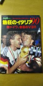 【日文原版】日本原版大型本足球特刊(狂热的意大利90   1990年意大利世界杯赛后大特刊)