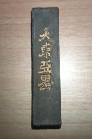 满洲国老墨块:大东亚墨