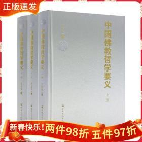 正版 中国佛教哲学要义 精装上中下全三册 方立天 著 宗教文化出版社