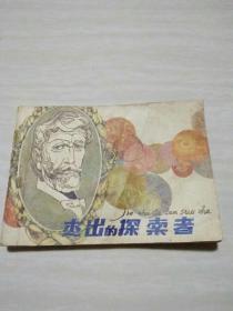 连环画:杰出的探索者(1983年1版1印)