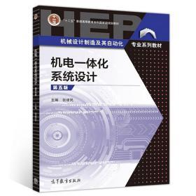 机电一体化系统设计(第五版)