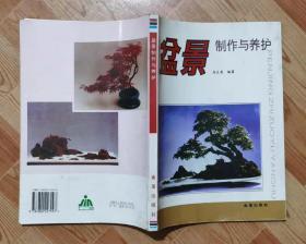 盆景制作与养护,YZ