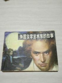 连环画:外国文学艺术家的故事(1983年1版1印)