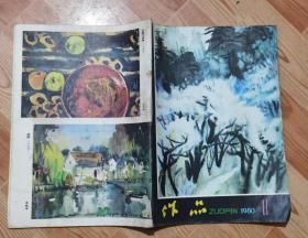 作品 1980 11(YZ)