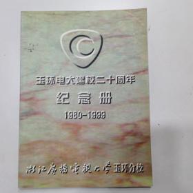 玉环电大建校二十周年纪念册(1980—1999)