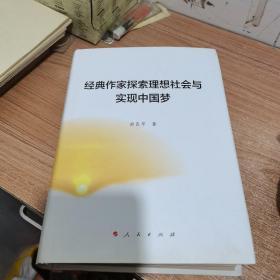 经典作家探索理想社会与实现中国梦(作者签赠本,内页干净,精装)