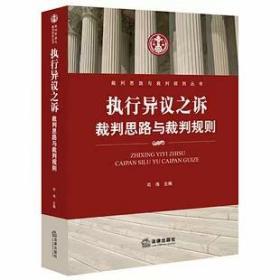 执行异议之诉裁判思路与裁判规则2020年12月第一版