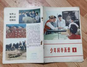 少年科学画册1977年第1期YZ