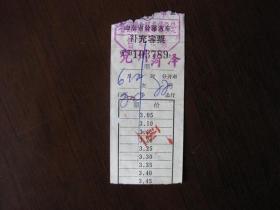 文革时期山东省公路汽车补充客票三张,票背后语录