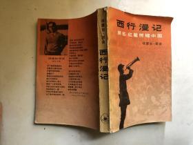 西行漫记(原名:红星照耀中国)大32开